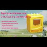 Ящик для счетчика газа G-1.6, G-2.5, G-4 (110мм) разборный (300х250х200) ШС-1.2 пластик, желтый