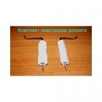 """Электрод розжига ВПГ """"Oaзис"""", """"Roda"""", """"Нева-Транзит"""" (левый и правый ) комплект"""